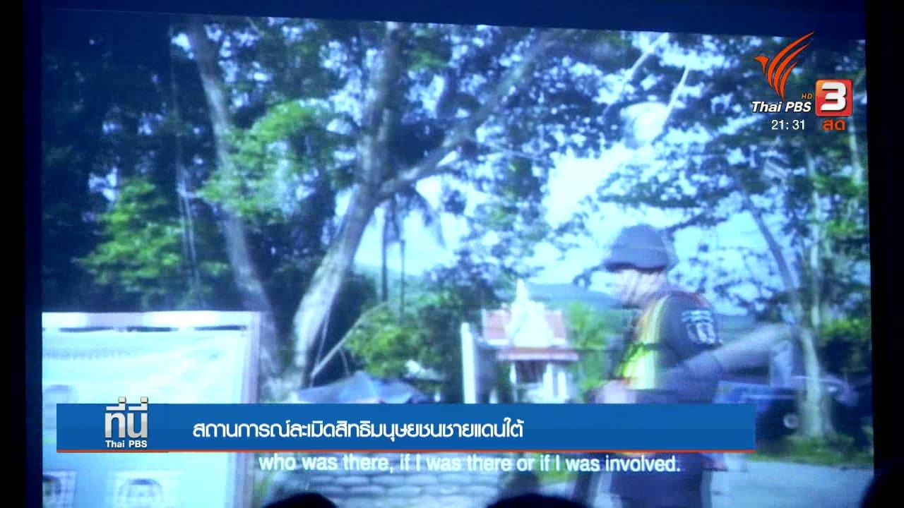 ที่นี่ Thai PBS - สถานการณ์ละเมิดสิทธิมนุษยชนชายแดนใต้