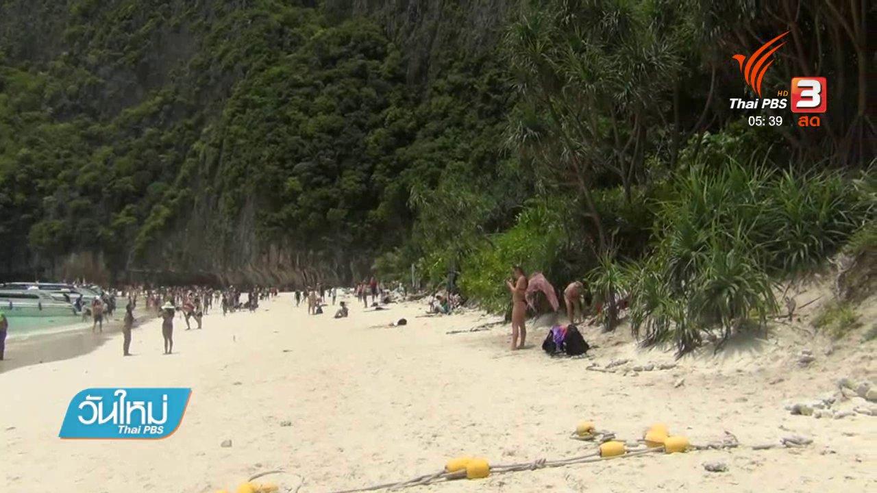 วันใหม่  ไทยพีบีเอส - นักท่องเที่ยวทำลายปะการังที่เกาะพีพี