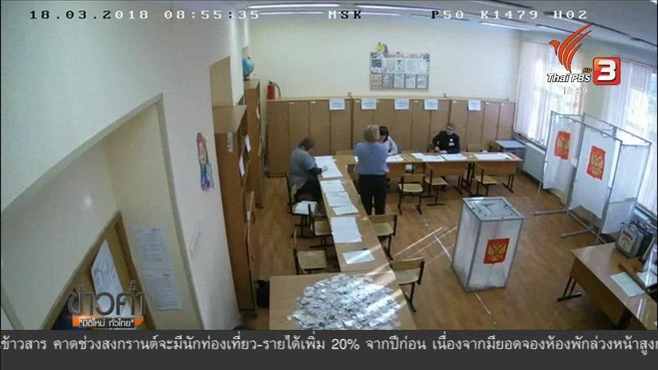 """ข่าวค่ำ มิติใหม่ทั่วไทย - วิเคราะห์สถานการณ์ต่างประเทศ: """"ปูติน"""" ชนะการเลือกตั้งสมัยที่ 4"""