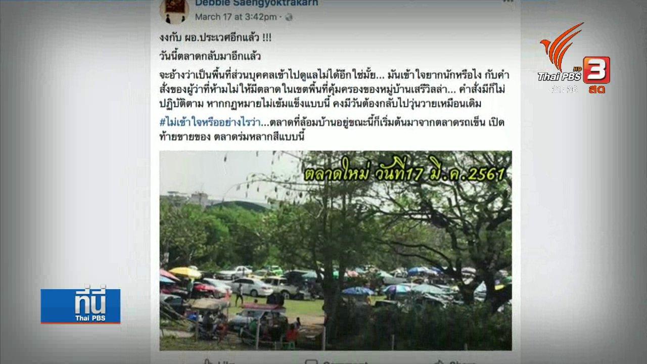 ที่นี่ Thai PBS - ผอ.เขตประเวศ เตรียมจับผู้ค้าฝ่าฝืน