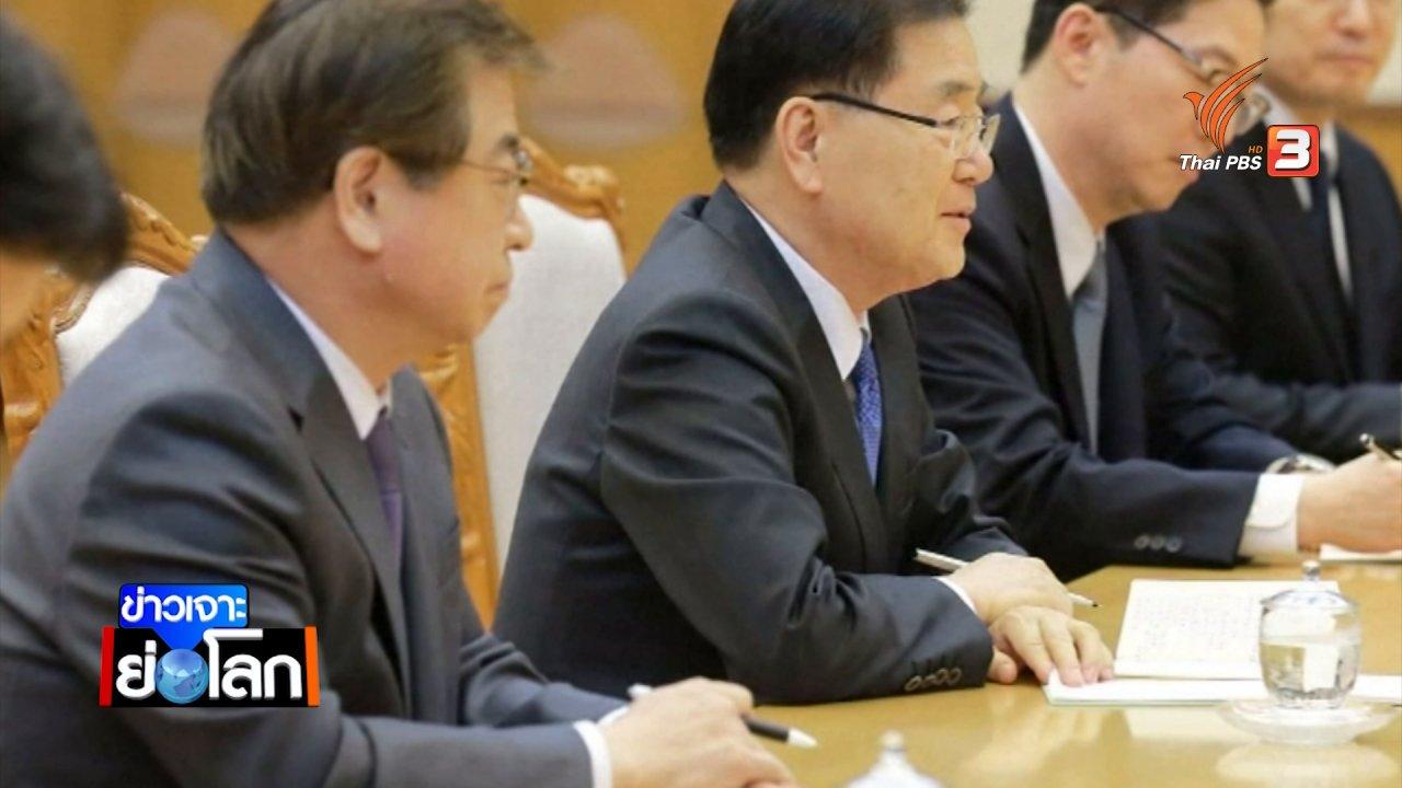 ข่าวเจาะย่อโลก - อุปสรรครวมชาติเกาหลี เกมต่อรองมหาอำนาจ