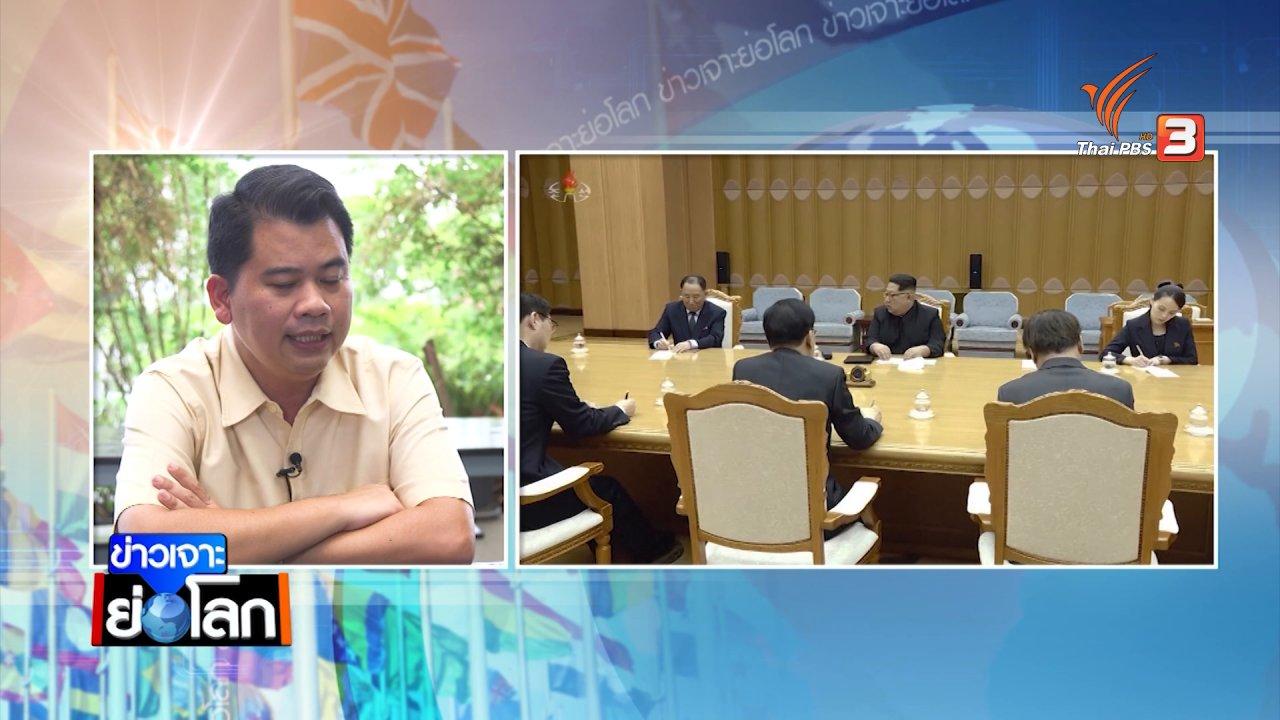 ข่าวเจาะย่อโลก - ทรัมป์ พบ คิม จอง อึน เดิมพันสันติภาพคาบสมุทรเกาหลี