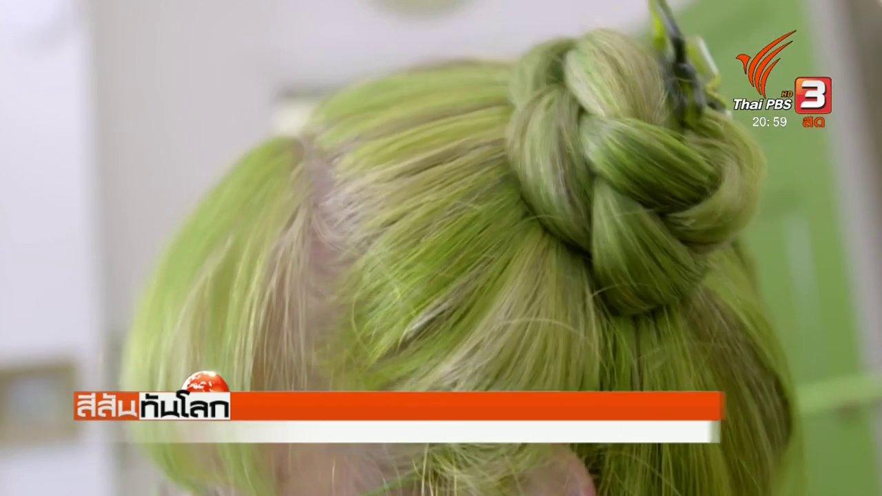 สีสันทันโลก - หญิงสาวผู้คลั่งไคล้สีเขียว
