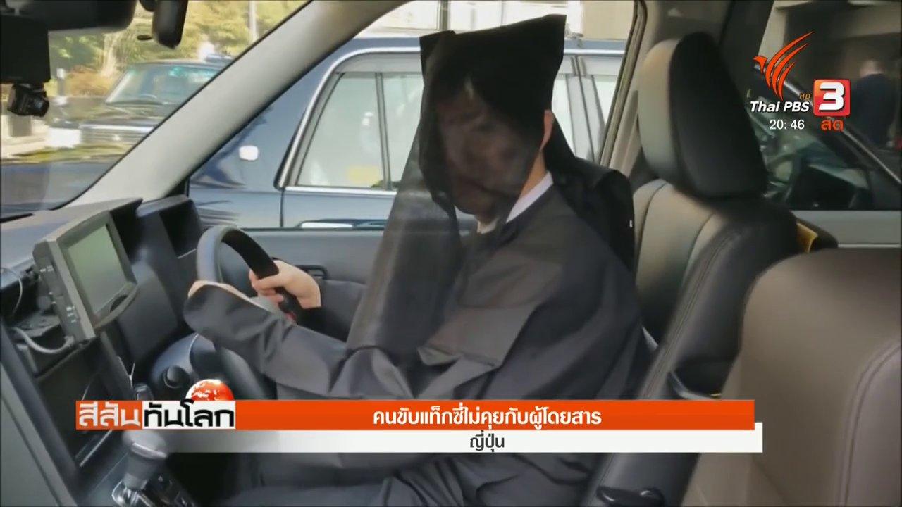 สีสันทันโลก - คนขับแท็กซี่ไม่คุยกับผู้โดยสาร