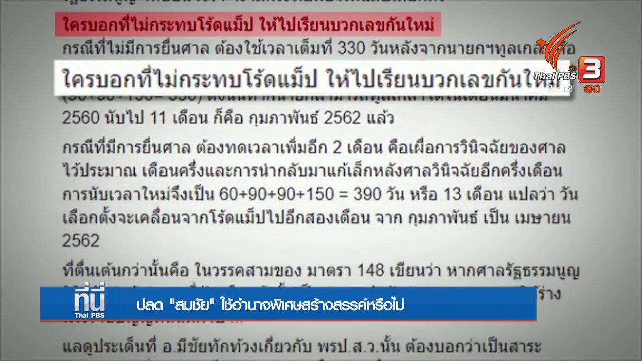 """ที่นี่ Thai PBS - เด้ง """"สมชัย"""" ใครได้ ใครเสีย"""