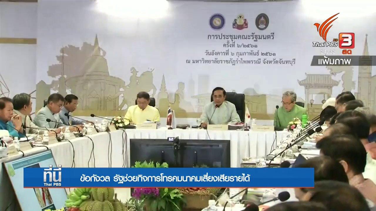 ที่นี่ Thai PBS - วิจารณ์รัฐอุ้มกิจการโทรคมนาคม