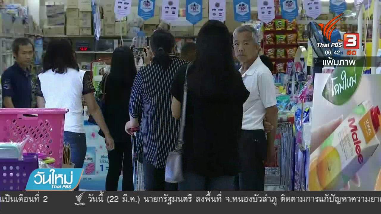 วันใหม่  ไทยพีบีเอส - พาณิชย์ ตัดสิทธิ์ร้านธงฟ้าประชารัฐผิดเงื่อนไข
