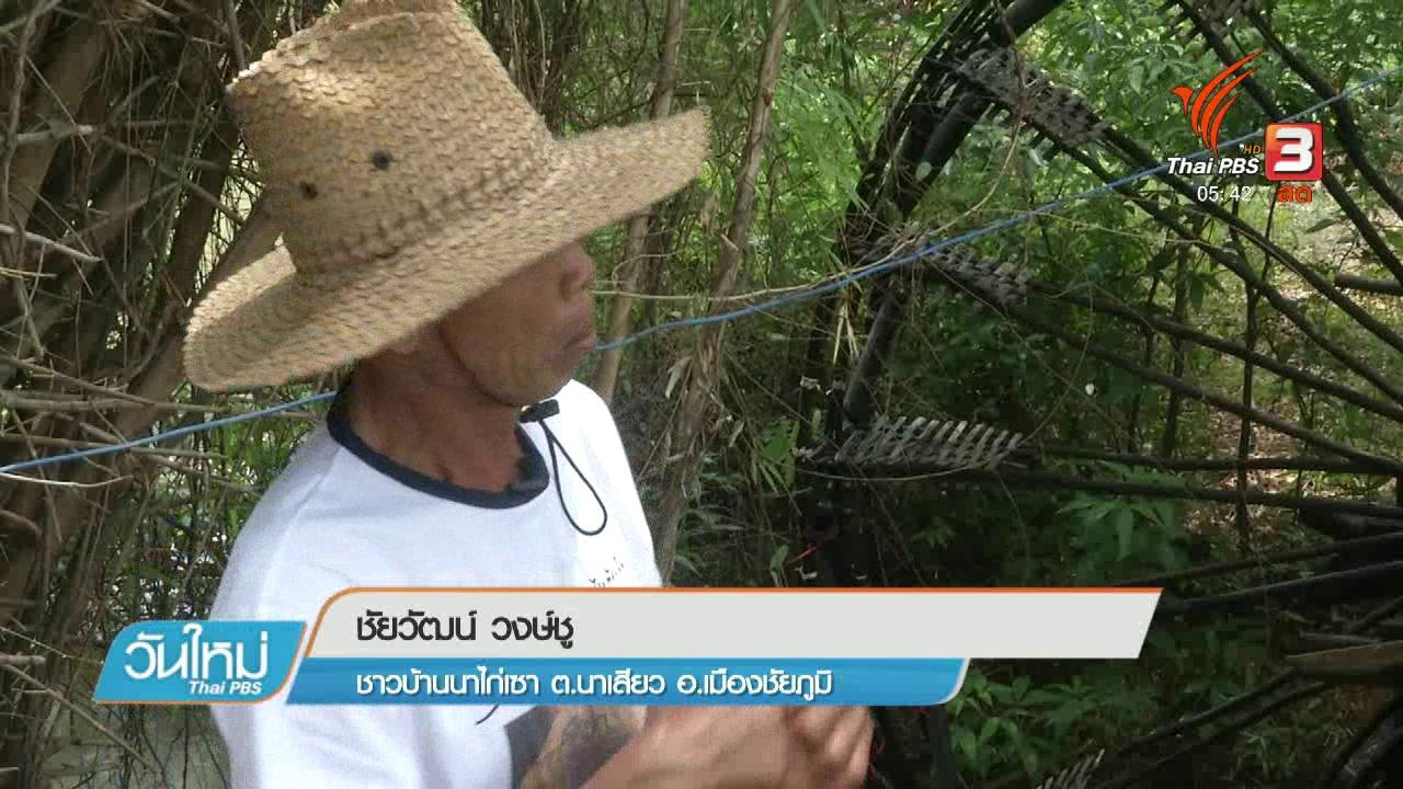 วันใหม่  ไทยพีบีเอส - ชาวบ้าน 2 ฝ่ายยอมรับแนวทางปรับเปลี่ยนจุดขุดลอกลำปะทาว
