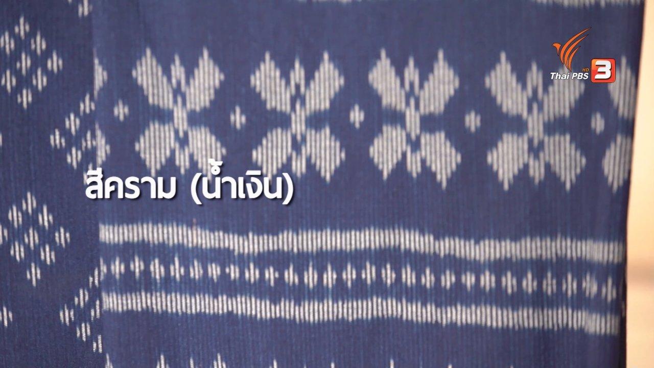 ลุยไม่รู้โรย สูงวัยดี๊ดี - สูงวัยไทยแลนด์ : ผ้าย้อมคราม บ้านโนนเรือสามัคคี