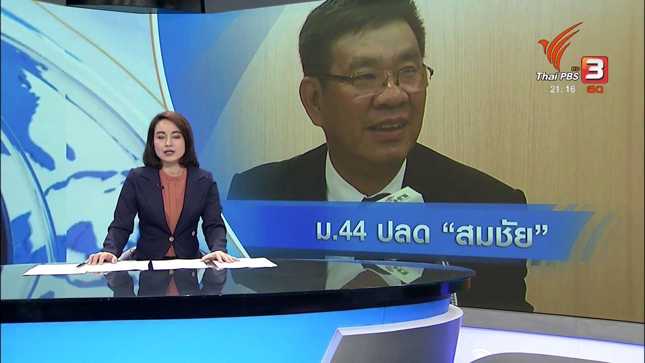 """ที่นี่ Thai PBS - ม.44 ปลด """"สมชัย"""""""