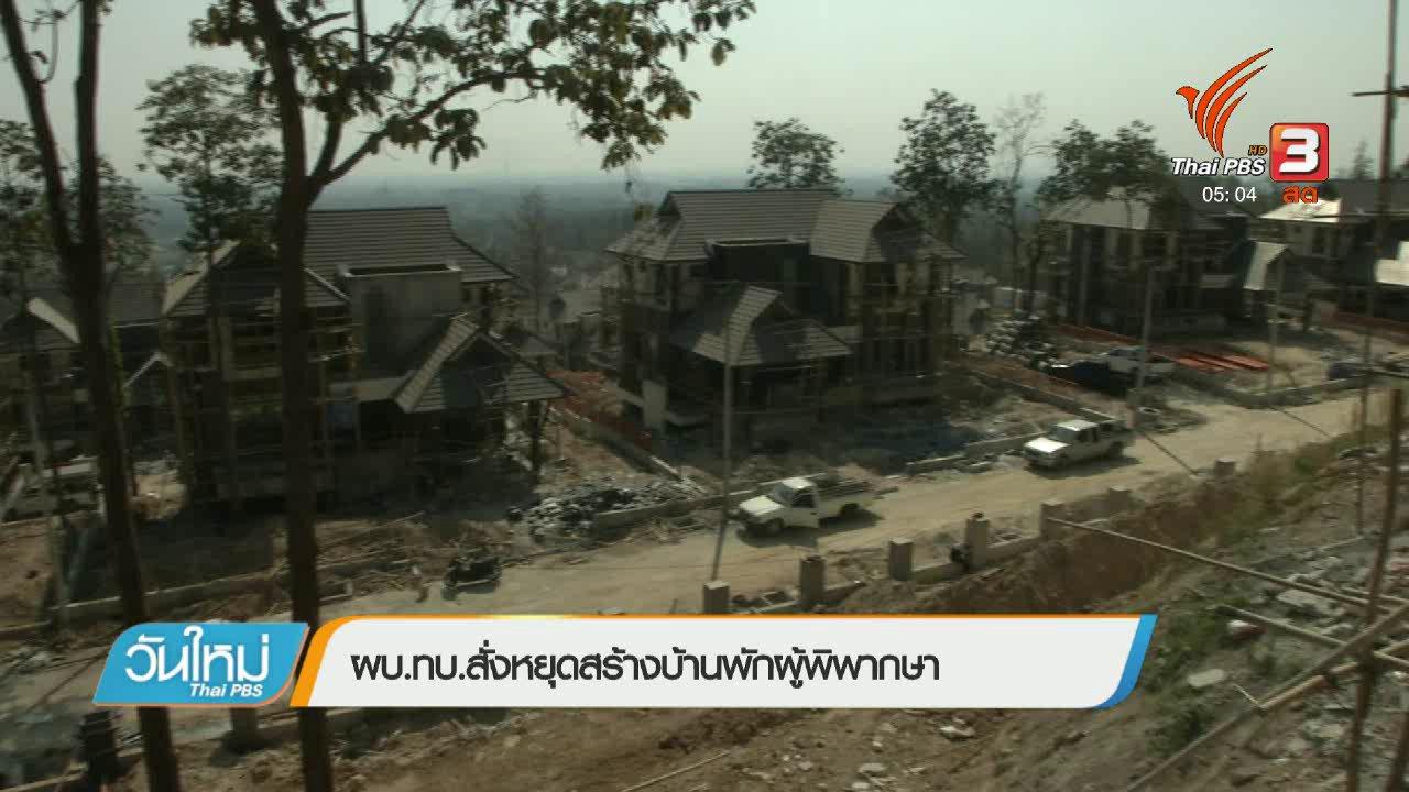 วันใหม่  ไทยพีบีเอส - ผบ.ทบ.สั่งหยุดสร้างบ้านพักผู้พิพากษา