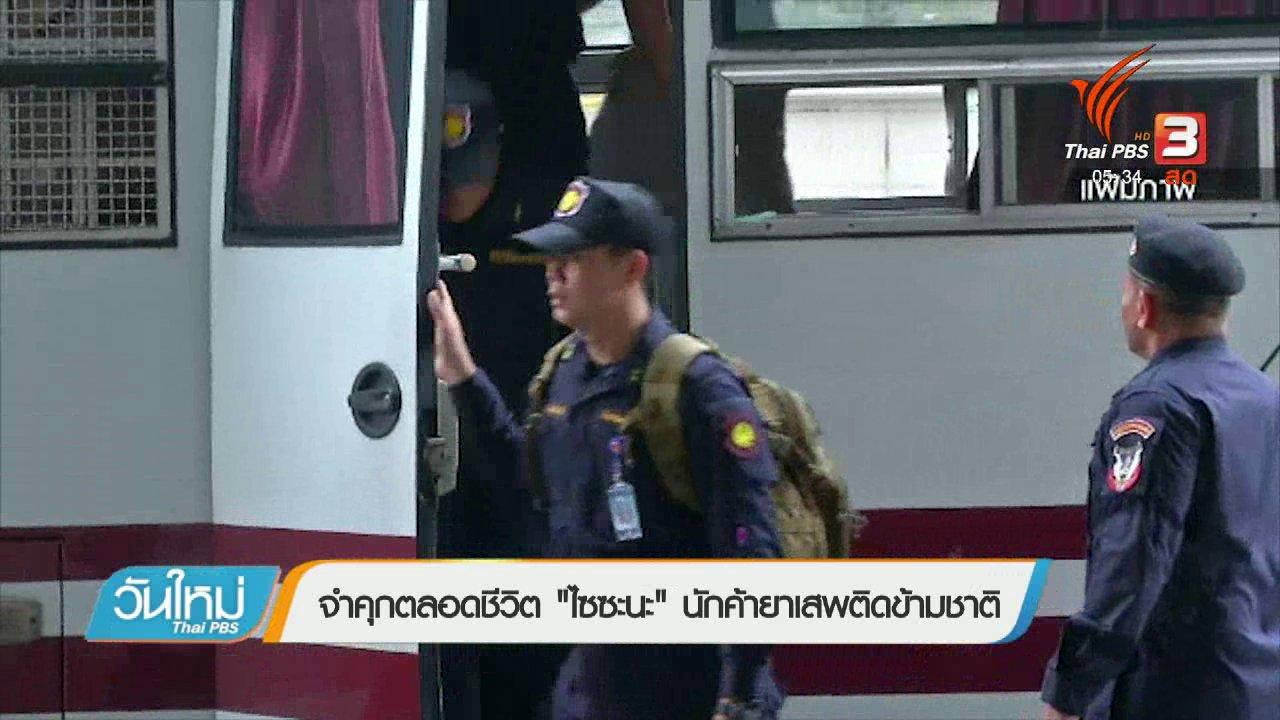 """วันใหม่  ไทยพีบีเอส - จำคุกตลอดชีวิต """"ไซซะนะ"""" นักค้ายาเสพติดข้ามชาติ"""