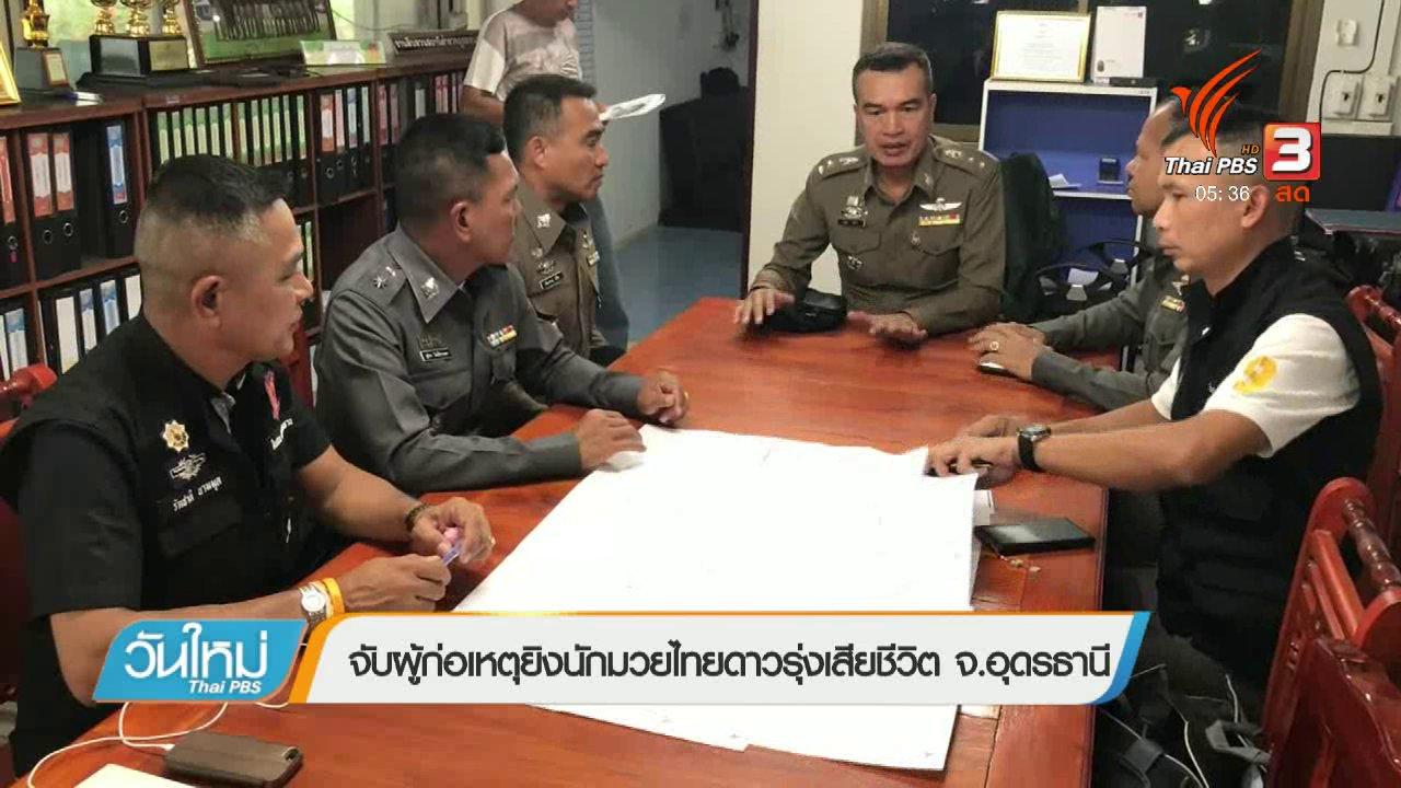วันใหม่  ไทยพีบีเอส - จับผู้ก่อเหตุยิงนักมวยไทยดาวรุ่งเสียชีวิต จ.อุดรธานี