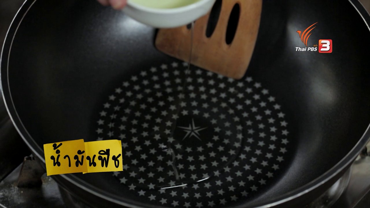 Foodwork - เมนูอาหารฟิวชัน: ม้าฮ่อส้มบางมด