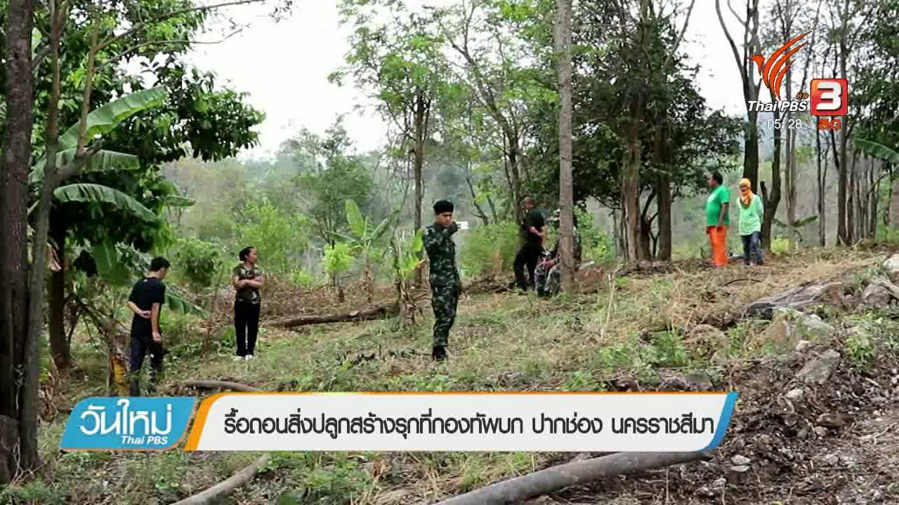 วันใหม่  ไทยพีบีเอส - รื้อถอนสิ่งปลูกสร้างรุกที่กองทัพบก อ.ปากช่อง จ.นครราชสีมา