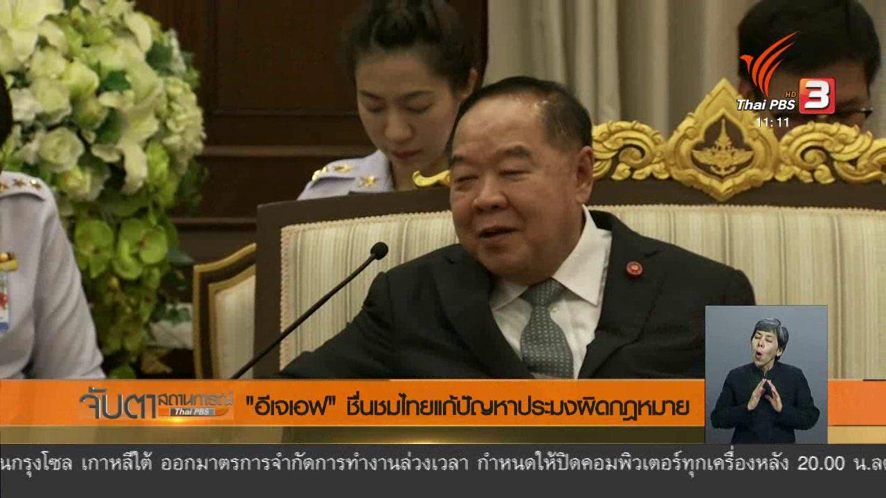"""จับตาสถานการณ์ - """"อีเจเอฟ"""" ชื่นชมไทยแก้ปัญหาประมงผิดกฎหมาย"""
