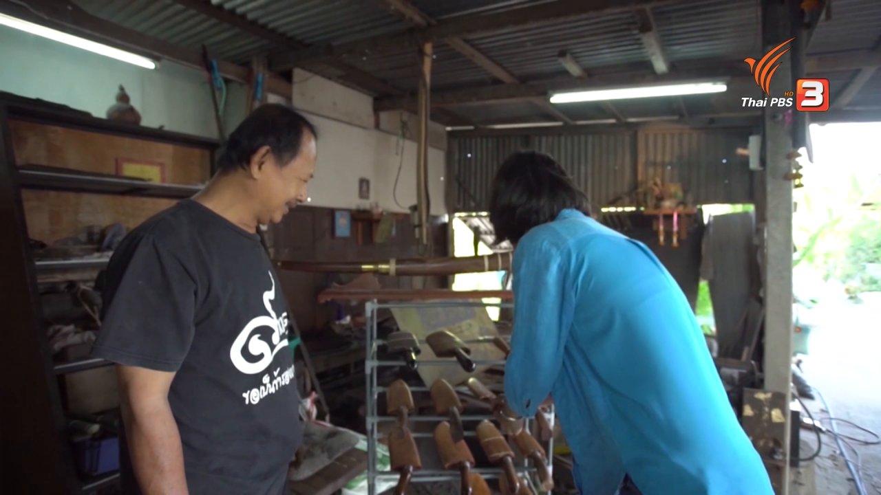 ลุยไม่รู้โรย สูงวัยดี๊ดี - สูงวัยไทยแลนด์ : ช่างตีมีดเหน็บโบราณ