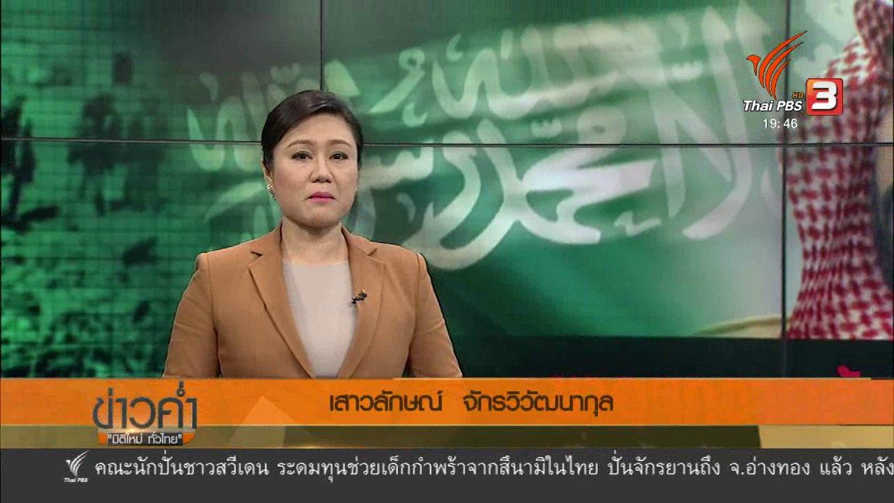 ข่าวค่ำ มิติใหม่ทั่วไทย - วิเคราะห์สถานการณ์ต่างประเทศ : ซาอุดิอาระเบียล้างบางทุจริตครั้งใหญ่ เริ่มศักราชใหม่