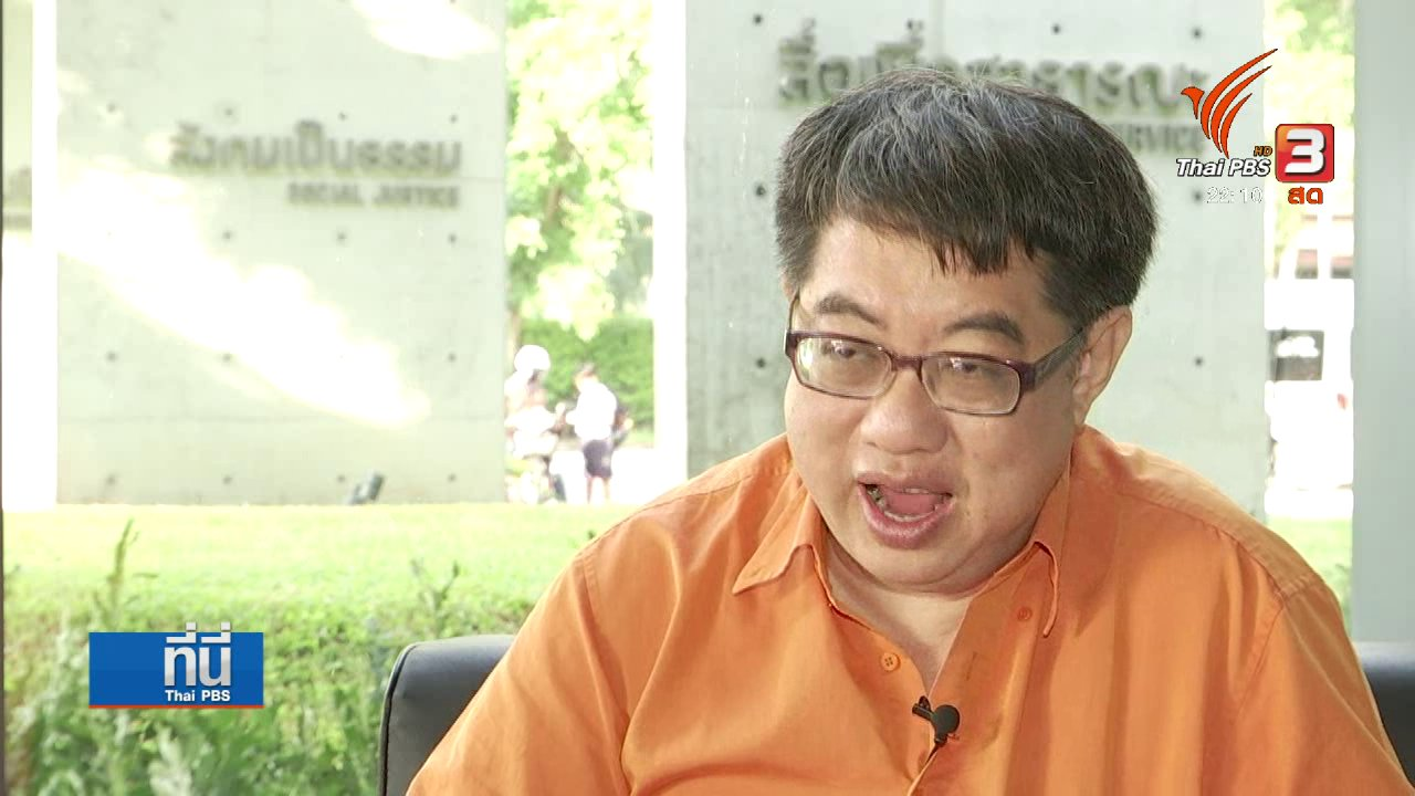 ที่นี่ Thai PBS - อุปสรรคควบคุมราคายาง และความต้องการในตลาดโลก