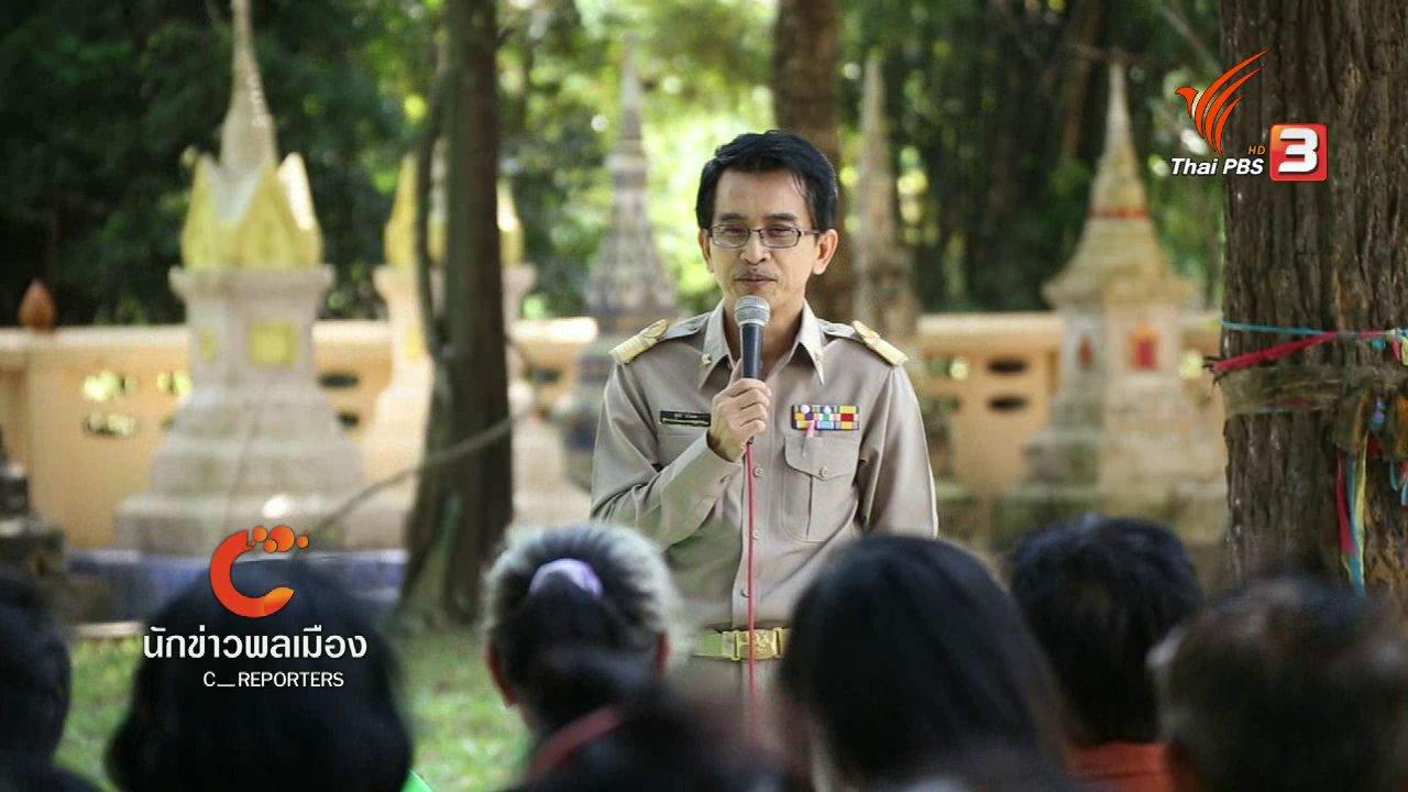 ที่นี่ Thai PBS - นักข่าวพลเมือง : MOU ธรรมนูญจัดการขยะ บ้านโนนผึ้ง จ.อำนาจเจริญ