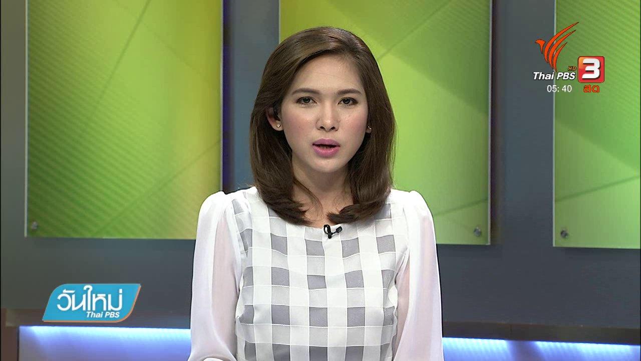 วันใหม่  ไทยพีบีเอส - แท็กซี่เสียหลักชนตอม่อทางด่วนเสียชีวิต 2 คน