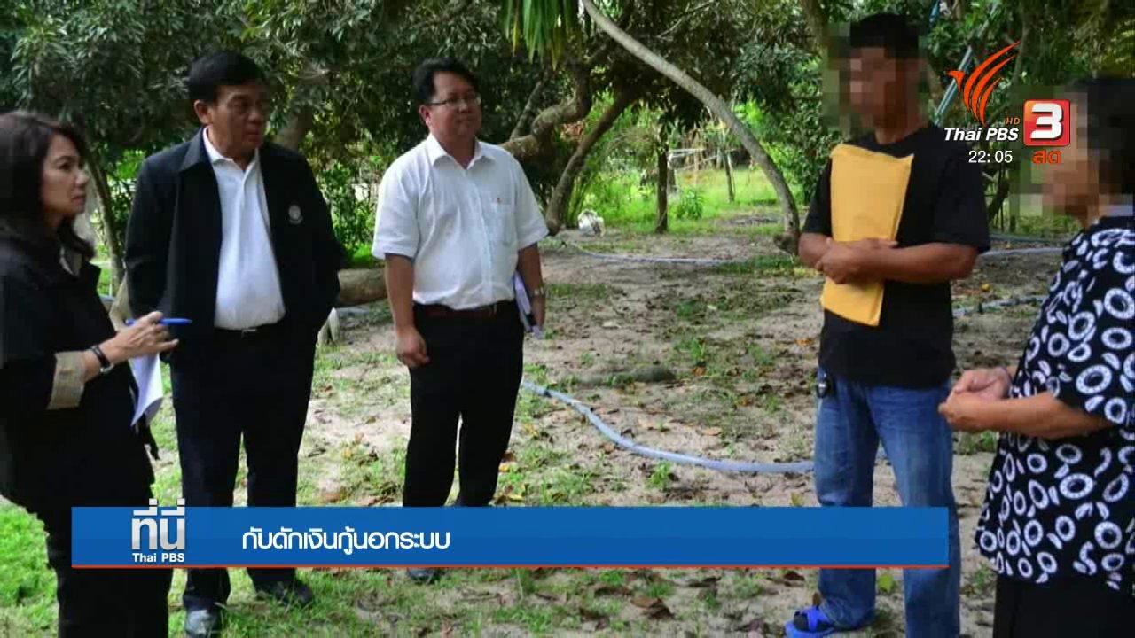 ที่นี่ Thai PBS - กับดักดอกเบี้ย ลูกหนี้นอกระบบ