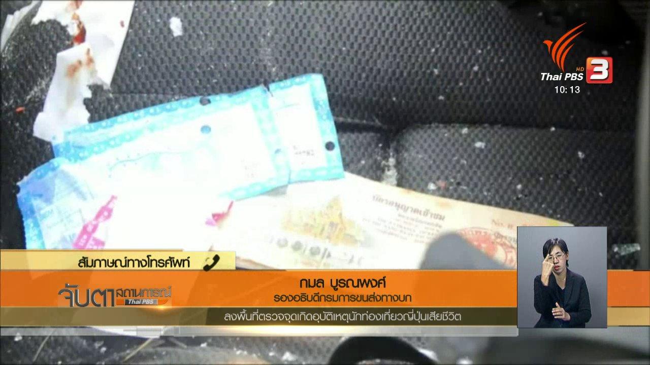 จับตาสถานการณ์ - สื่อญี่ปุ่นรายงานอุบัติเหตุในไทย
