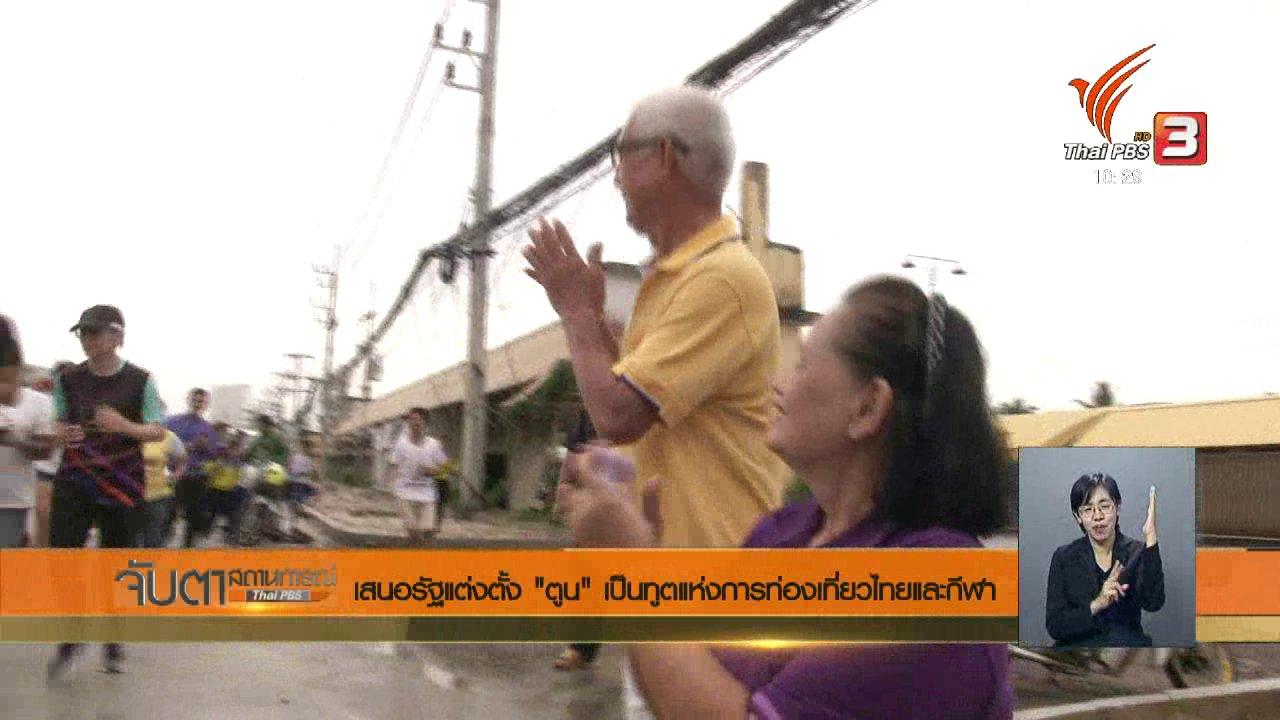 """จับตาสถานการณ์ - เสนอรัฐแต่งตั้ง """"ตูน"""" เป็นทูตแห่งการท่องเที่ยวไทยและกีฬา"""
