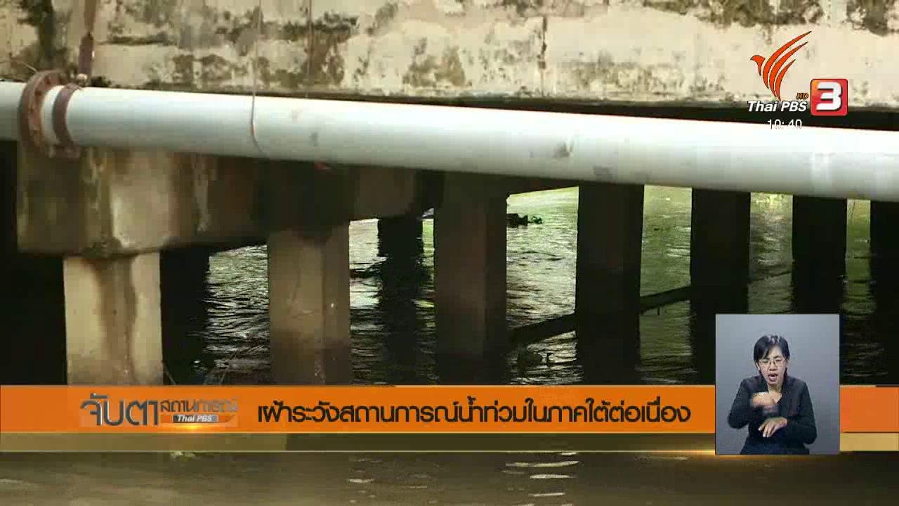 จับตาสถานการณ์ - เฝ้าระวังสถานการณ์น้ำท่วมในภาคใต้ต่อเนื่อง