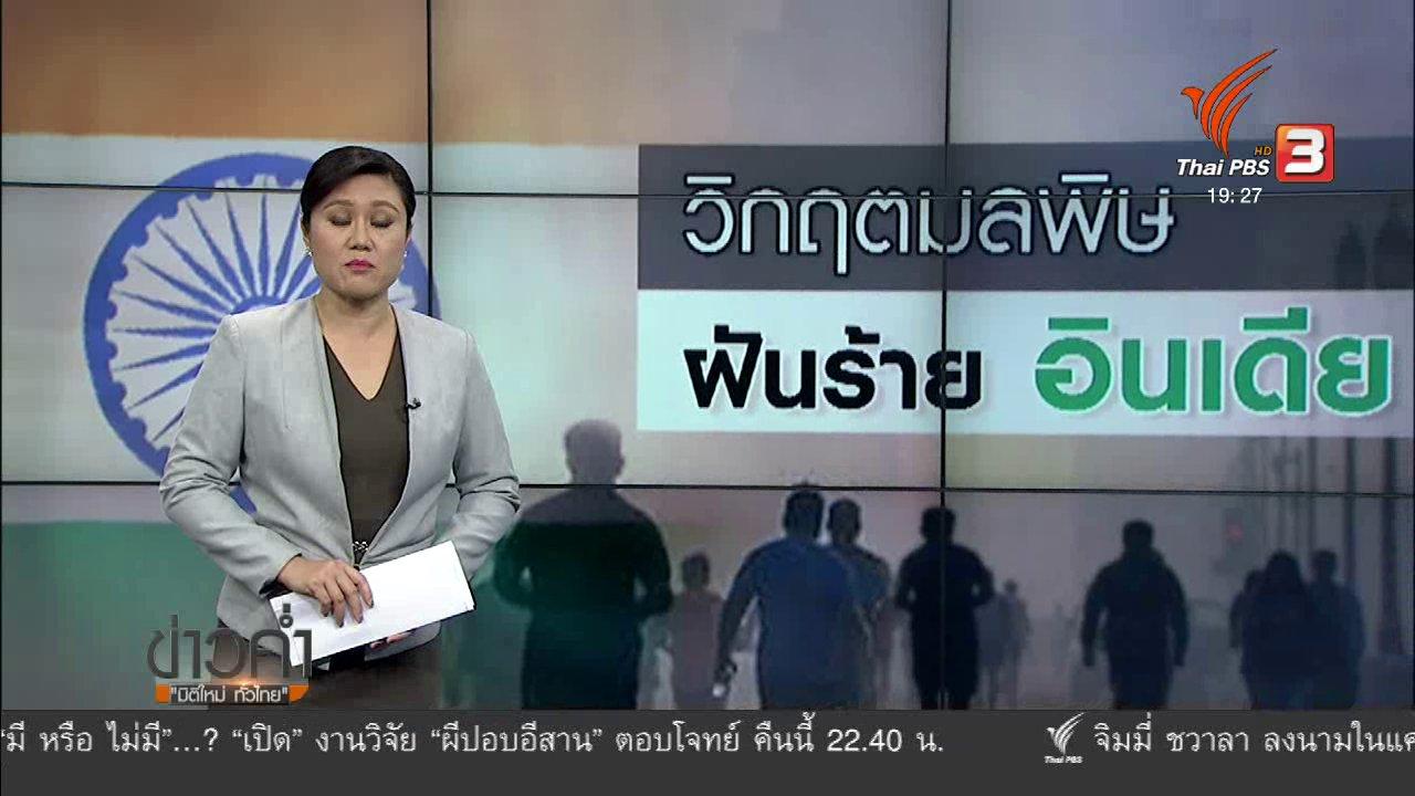 ข่าวค่ำ มิติใหม่ทั่วไทย - วิเคราะห์สถานการณ์ต่างประเทศ : มลพิษทางอากาศอินเดีย แรงเท่าสูบบุหรี่ 44 มวนต่อวัน