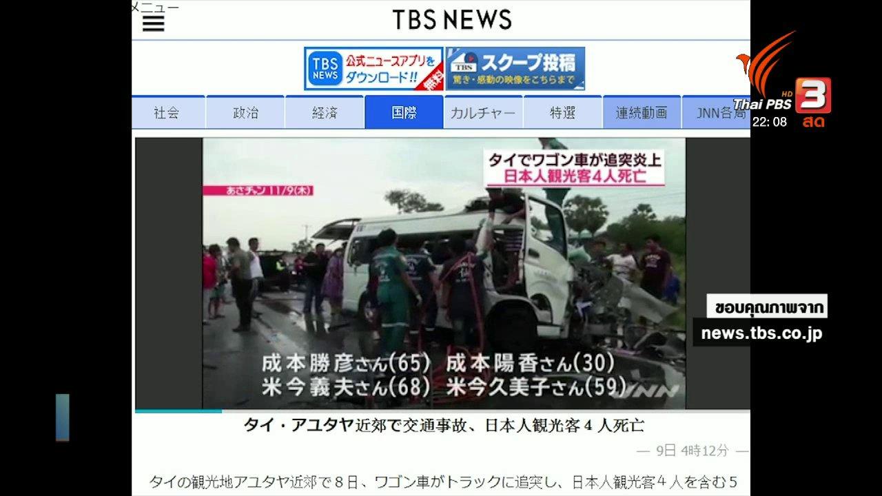 ที่นี่ Thai PBS - อันตรายถนนไทย ถูกย้ำในสื่อญี่ปุ่น