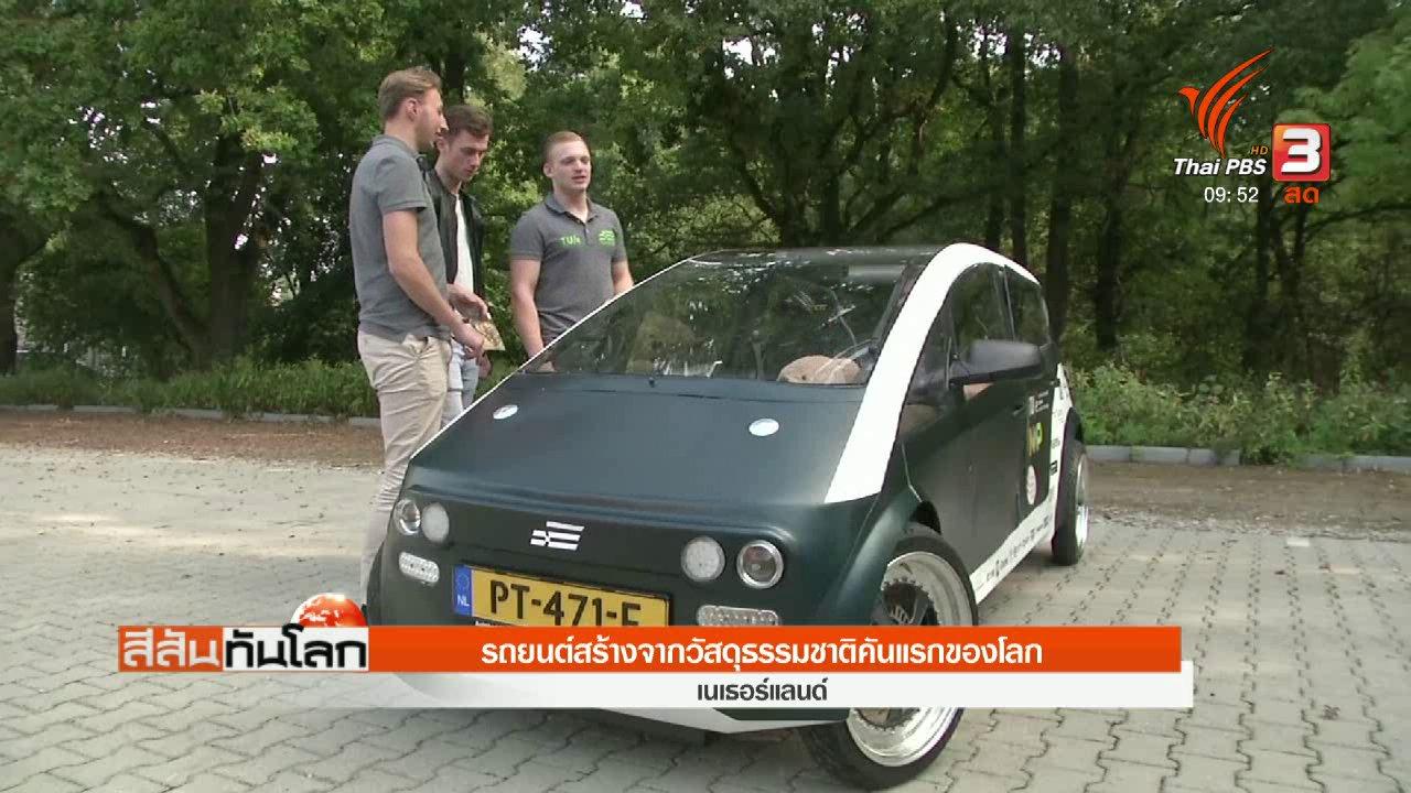 สีสันทันโลก - รถยนต์สร้างจากวัสดุธรรมชาติคันแรกของโลก