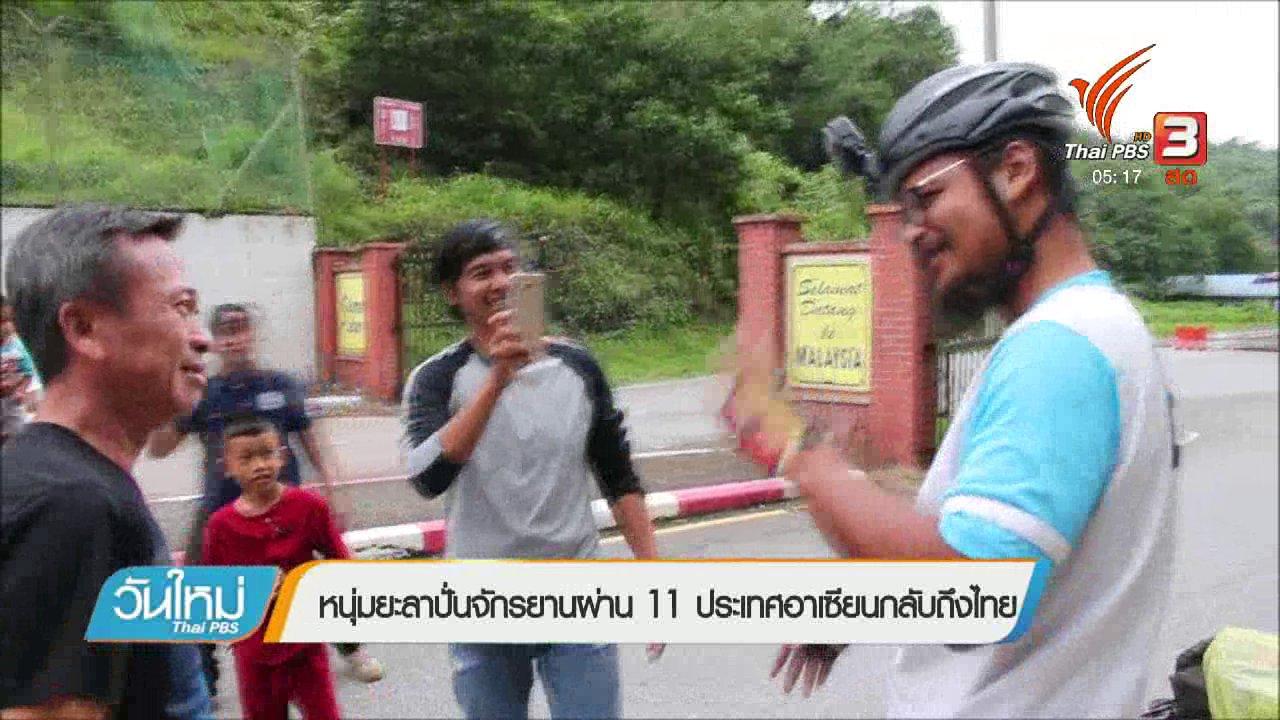 วันใหม่  ไทยพีบีเอส - หนุ่มยะลาปั่นจักรยานผ่าน 11 ประเทศอาเซียนกลับถึงไทย