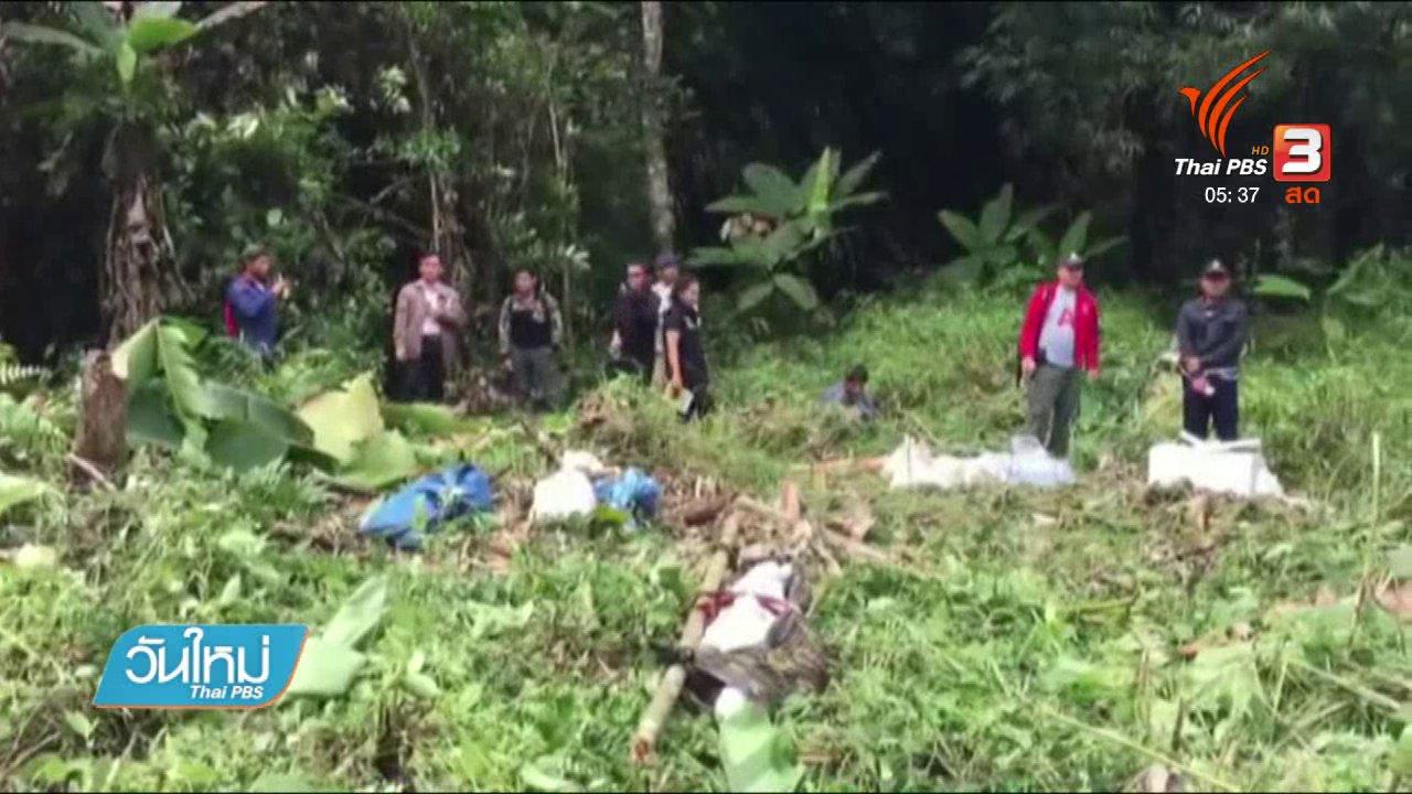 วันใหม่  ไทยพีบีเอส - จนท.เขตรักษาพันธุ์สัตว์ป่าทุ่งใหญ่ฯ ยิงปะทะพรานล่าสัตว์ป่า
