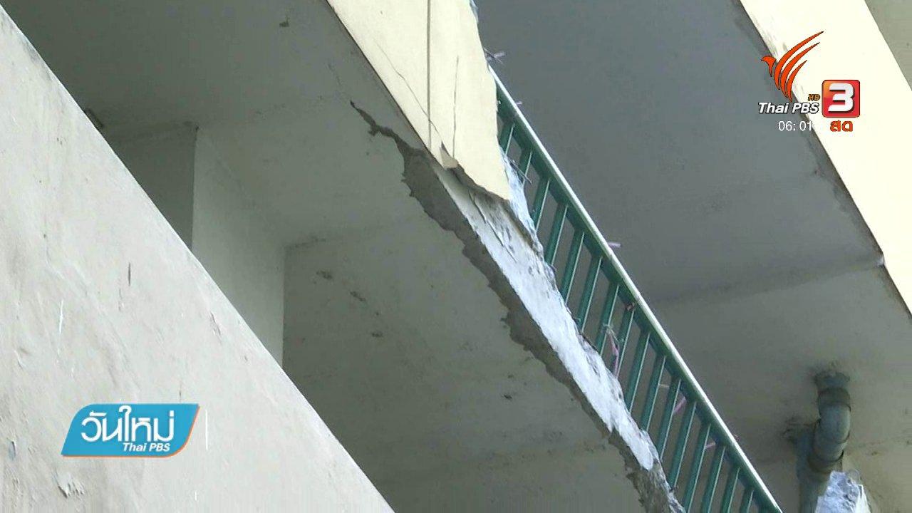 วันใหม่  ไทยพีบีเอส - เร่งกำหนดมาตรฐานแผงกั้นอาคารจอดรถ