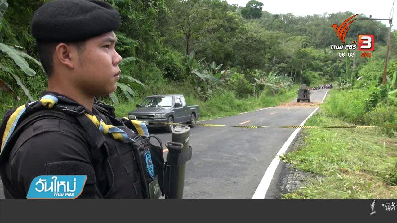 วันใหม่  ไทยพีบีเอส - ระเบิดรถหุ้มเกราะทหารพราน จ.ยะลา