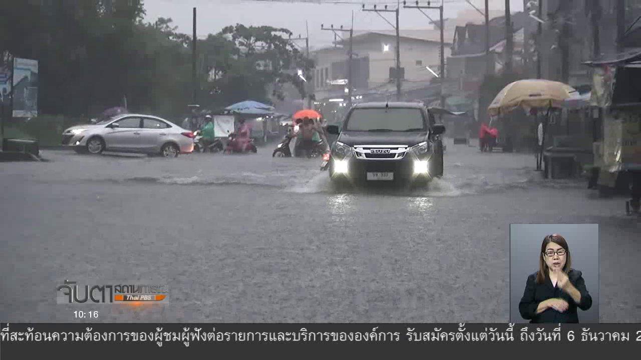 จับตาสถานการณ์ - ภาคใต้ยังต้องเฝ้าระวังฝนตกหนักต่อเนื่อง