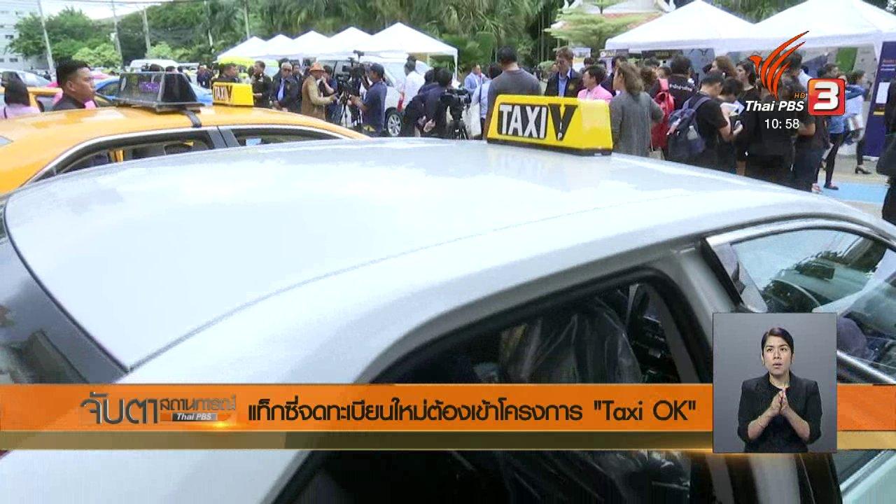 """จับตาสถานการณ์ - แท็กซี่จดทะเบียนใหม่ต้องเข้าโครงการ """"Taxi Ok"""""""