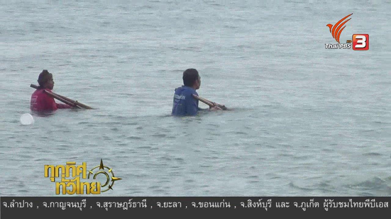 ทุกทิศทั่วไทย - อาชีพทั่วไทย : ทำกะปิขาย
