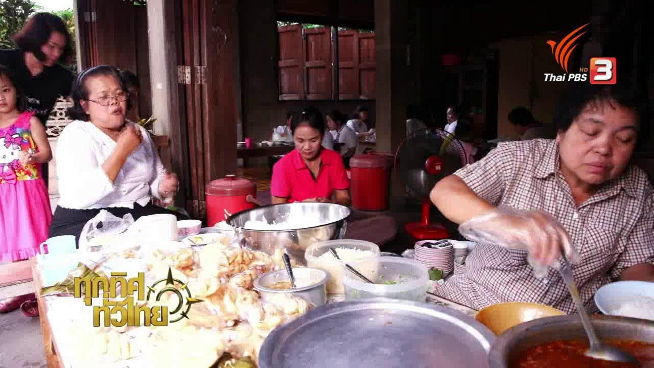 ทุกทิศทั่วไทย - จุฑามาศ พาตะลุย : การทำขนมเส้นน้ำไตยจากปลากระป๋อง