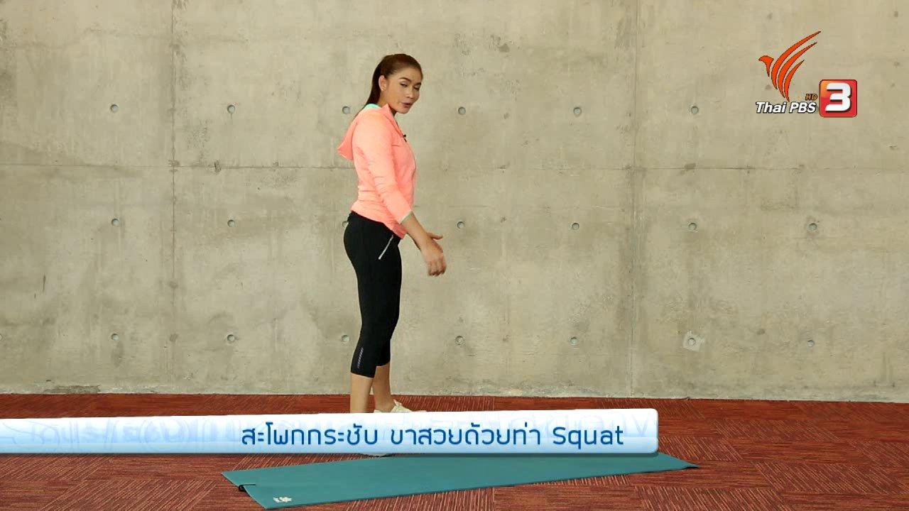 คนสู้โรค - สะโพกกระชับ ขาสวยด้วยท่า squat