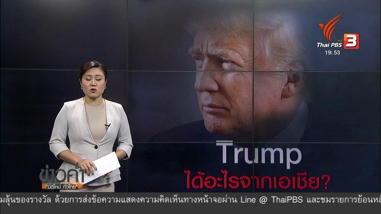 ข่าวค่ำ มิติใหม่ทั่วไทย - วิเคราะห์สถานการณ์ต่างประเทศ : ผู้นำสหรัฐอเมริกาได้อะไรจากการเยือนเอเชีย?
