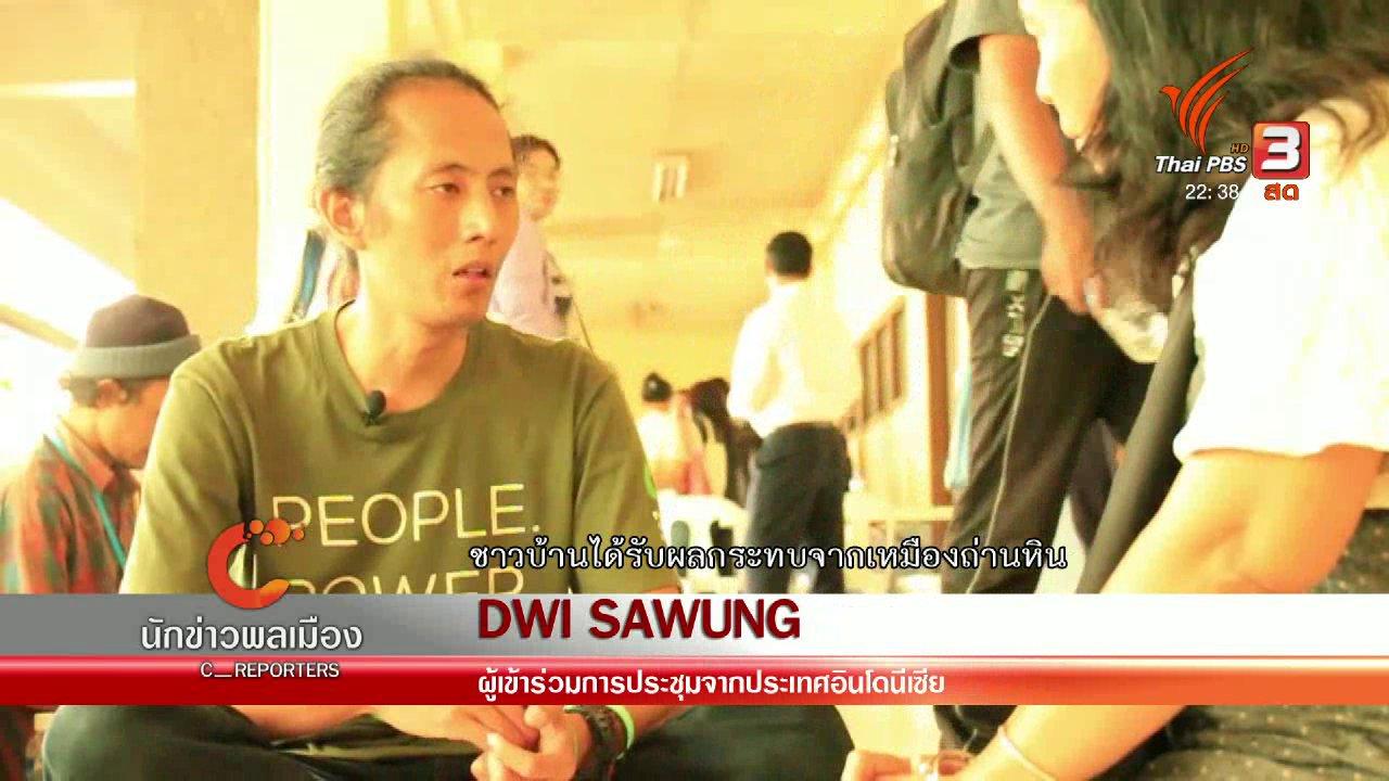 ที่นี่ Thai PBS - นักข่าวพลเมือง : ผู้เข้าร่วมการประชุมจากประเทศเวียดนาม