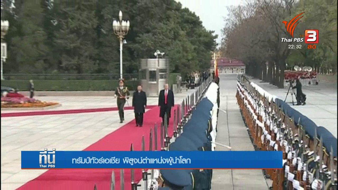 ที่นี่ Thai PBS - ทรัมป์ทัวร์เอเชีย พิสูจน์ตำแหน่งผู้นำโลก