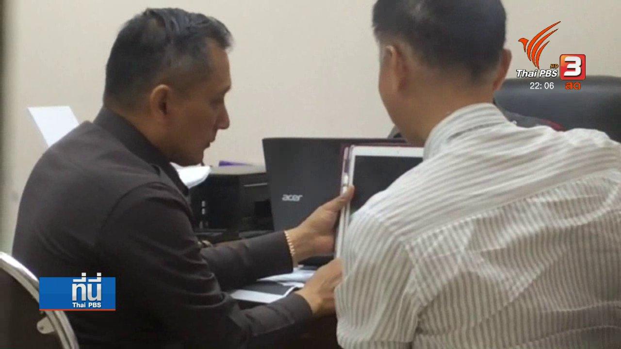 """ที่นี่ Thai PBS - แจ้งข้อหา """"พยายามฆ่า"""" หมอขับรถชน รปภ."""