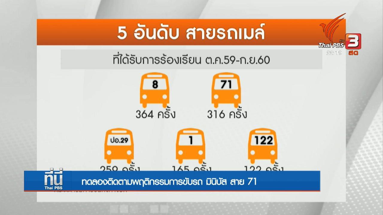 ที่นี่ Thai PBS - ทดลองติดตามพฤติกรรมการขับรถมินิบัส
