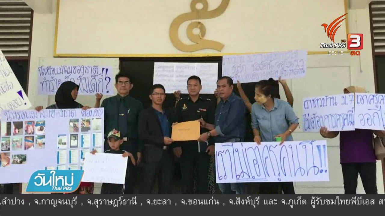 วันใหม่  ไทยพีบีเอส - ผู้ปกครองร้องเรียนครูทำร้ายร่างกายนักเรียน