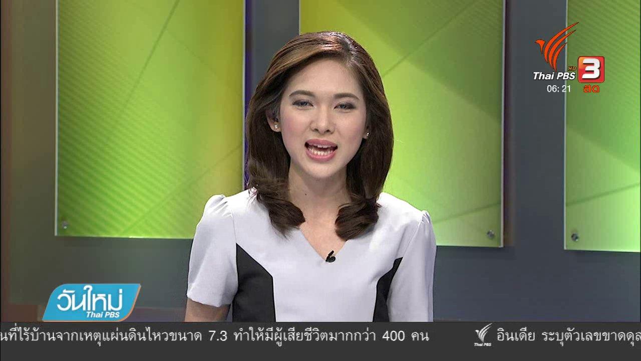 วันใหม่  ไทยพีบีเอส - ผลักดันไทยเป็นผู้นำดิจิทัลนวัตกรรมอาหาร