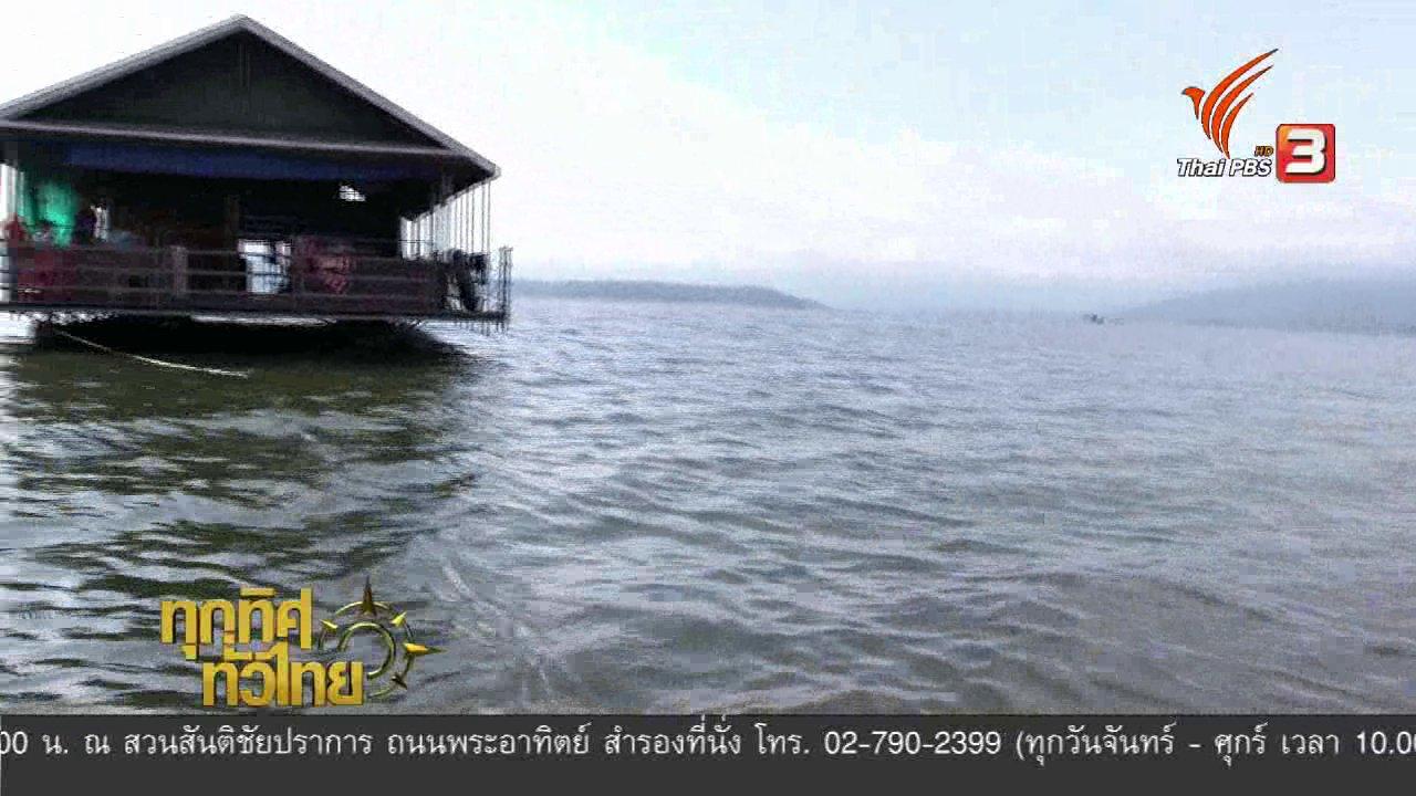 ทุกทิศทั่วไทย - จุฑามาศ พาตะลุย : ท่องเที่ยวทะเลสาบดอยเต่า