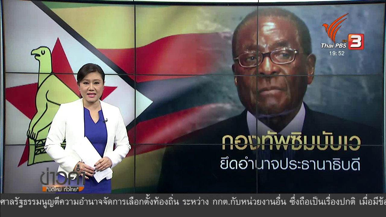 ข่าวค่ำ มิติใหม่ทั่วไทย - วิเคราะห์สถานการณ์ต่างประเทศ : กองทัพซิมบับเว ยึดอำนาจประธานาธิบดี